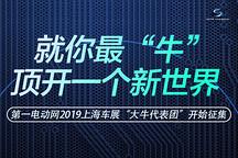 """第一电动2019上海车展""""大牛代表团""""招募"""
