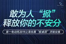 """第一电动2019上海车展""""掀桌代表团""""招募"""