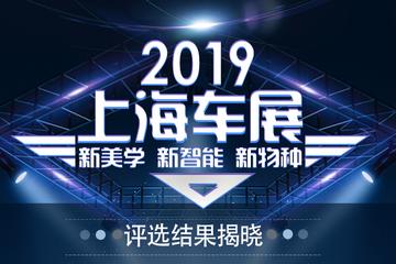 """2019上海车展""""新美学·新智能·新物种""""评选结果揭晓 新人类大奖名单公布"""