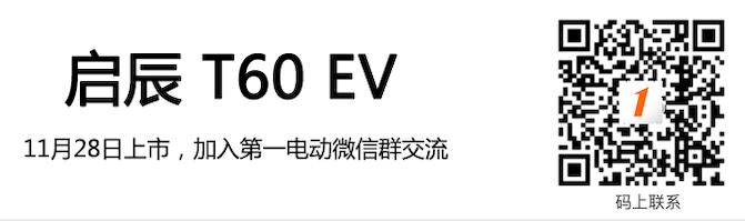 启辰T60.png