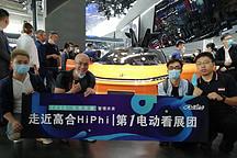 大牛看展 | 走近高合HiPhi X 2020北京车展第一电动看展团