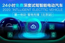 免费试驾24小时 第一电动推出智电先锋行动 一站式免费体验多款智能电动汽车