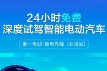 北京油标用户看过来 可以报名免费试驾24小时理想ONE