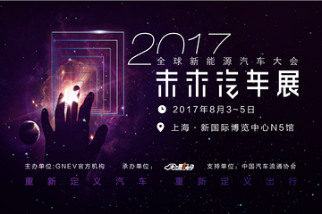 """大咖汇聚未来出行论坛,8月4日共话""""汽车共享风口之变"""""""
