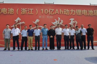 华汽10亿Ah动力锂电池项目在浙江开工