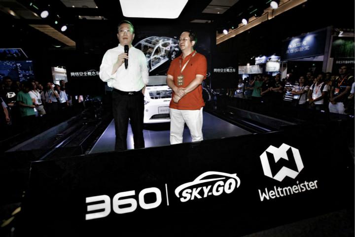 前瞻技术,360威马,全球首款安全概念车,信息安全