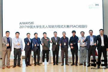 中国大学生无人驾驶方程式大赛校园行活动在北京理工大学举行