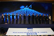 """能源基金会""""气候领袖企业""""项目在京启动"""