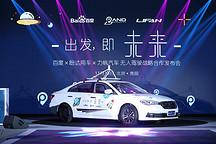 百度/盼达用车/力帆发布无人驾驶合作战略 2018年上路测试