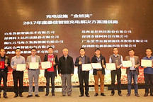 """鼎充荣获双料""""金桩奖"""" 被评为""""2017年度最佳智能充电解决方案提供商"""""""