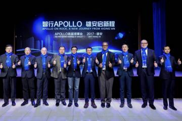 百度Apollo首届理事会雄安召开 全球科技、汽车巨头共商无人驾驶未来