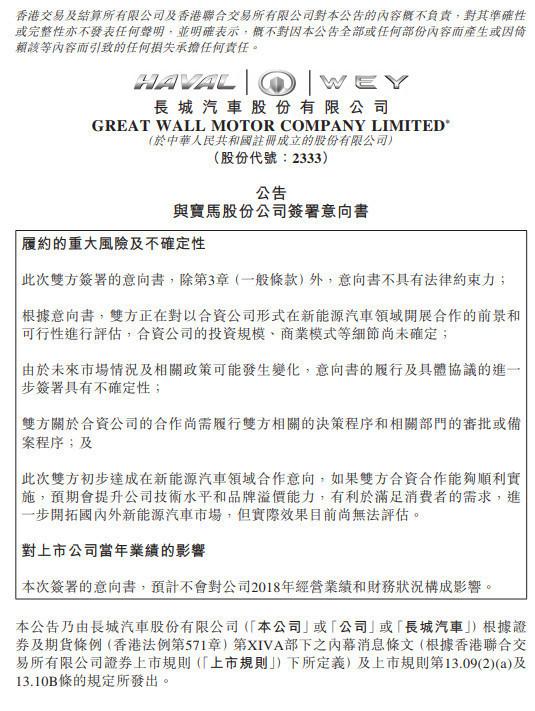 长城汽车与宝马签署合作意向书 拟建合资公司生产mini