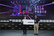 2017未来汽车开发者优秀项目评选揭晓:鼎木清源、青飞智能、易仑动力问鼎前三甲