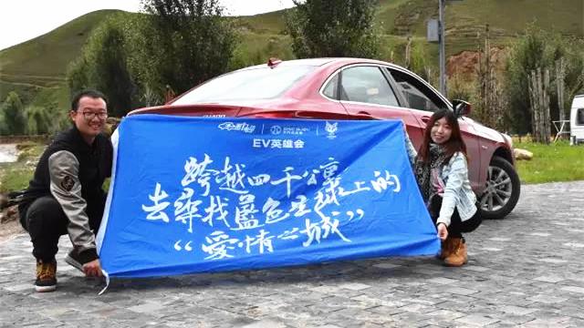 """EV英雄会穿越中国之旅   惊心动魄,北汽新能源EU400挑战""""十次充电,横穿中国"""""""