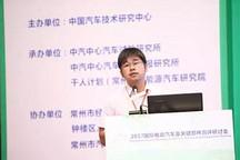 北理工刘鹏:新能源汽车企业、地方、国家三级平台监管要求解读