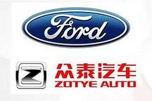 众泰与福特组建合资公司,为什么大家都在说长安?