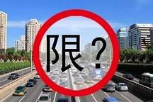 外牌全面限行  深圳新能源车会迎来抢购潮吗?