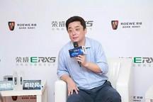 上汽乘用车公司副总经理俞经民:互联网×新能源将执世界车市之牛耳