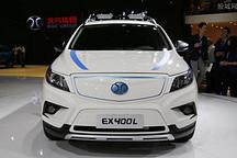 北汽新能源全新SUV——ET400 火力全开