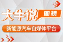 第一电动网大牛说9月8日-14日一周榜单揭晓,期待你加入