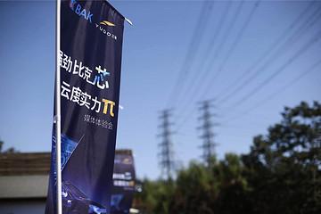 """云度π1携手比克电池,在京演绎超强""""芯""""电力!"""