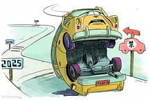 2025年,燃油车将被迫退出中国市场