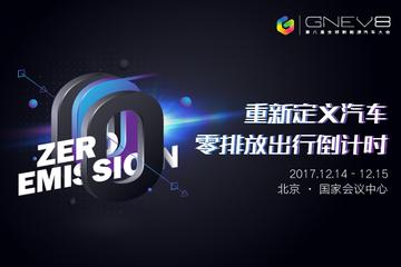 重新定义汽车·零排放出行倒计时,第八届全球新能源汽车大会12月14-15日在北京等你!