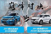 国家补贴6万6,300公里零油耗,购置税全免,两款SUV该选谁?