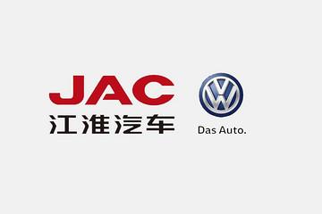 大众与江淮将建多用途汽车新合资企业,涵盖新能源和燃油车