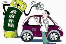 新能源汽车补贴政策,不是用来炒作的!