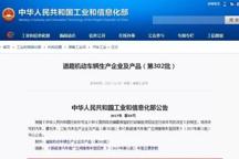 长江获纯电动乘用车生产资质,百度投资威马汽车