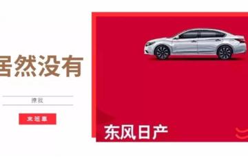 「东风日产」Copy「杜蕾斯」,平安夜一口气撩30家知名品牌