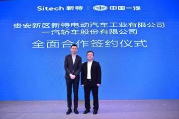 新特与一汽合作造车,首款车型DEV1和摩拜共享定制版2018北京车展亮相