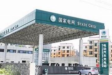 厉害了,国家电网已经建成1521个高速公路电动汽车充电站!