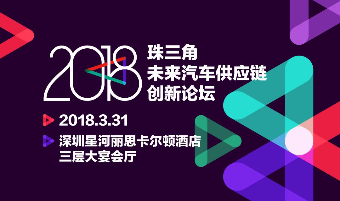 2018珠三角未来汽车供应链创新论坛将于3月31日在深圳举行