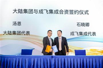 成飞集成与大陆集团成立合资公司,跨入48V电池系统市场