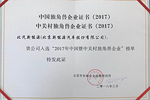 """北汽新能源登科技部""""独角兽""""榜单 有望最快上市"""