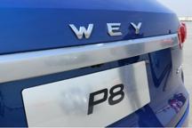 试驾WEY P8:看中国首款豪华插混SUV如何演绎全能战士