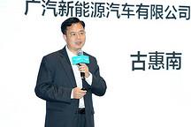 车展群英荟 | 古惠南:广汽新能源打造创新品牌营销,未来每年推至少两款新车