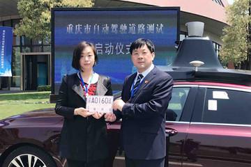 重庆发放首批自动驾驶路测牌照 百度Apollo即将挑战3D路况