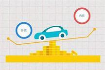 定了!合资股比5年全放开 汽车行业或将迎来关键转折