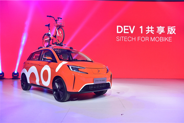 摩拜共享版+私人定制版,新特发布首款量产电动汽车DEV1