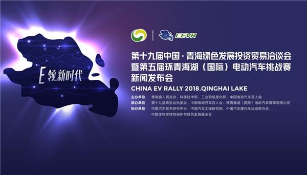E领新时代!第五届环青海湖(国际)电动汽车挑战赛启动