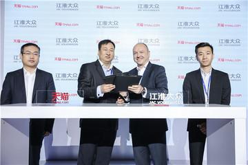 江淮大众与天猫合作探索创新销售模式,数字化方案助力移动出行