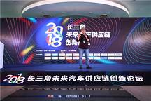 中国汽车新硅谷——2018长三角未来汽车供应链创新论坛在上海成功举办