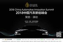 """聚势·谋动 """"2018中国汽车新创峰会""""深度探讨汽车产业创新"""