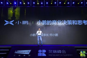 小鹏汽车董事长何小鹏:互联网拼长板,造车补短板