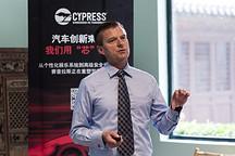 赛普拉斯中国战略的九个关键词