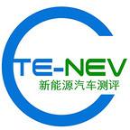 中国汽研新能源汽车测试评价