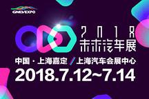 2018未来汽车展暨未来汽车开发者大会,明日与您相约上海嘉定